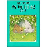 (5)中型当用日記[H判]
