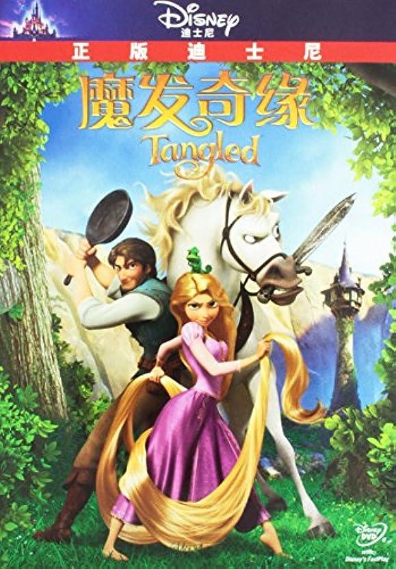 感謝いらいらさせる怖がらせるラプンツェル 中国正規版DVD Tangled
