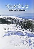 雪山を愉しむ: 関西からの日帰り雪山登山