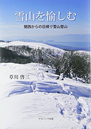 雪山を愉しむ: 関西からの日帰り雪山登山の詳細を見る