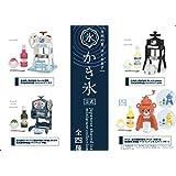 かき氷 miniature collection CAPSULE 全4種セット ケンエレファント 【予約商品 6月】→7月に延期