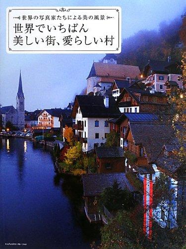 世界でいちばん美しい街、愛らしい村 世界の写真家たちによる美の風景の詳細を見る