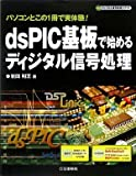 dsPIC基板で始めるディジタル信号処理―パソコンとこの1冊で実体験! (ディジタル信号処理シリーズ)