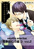 recottia selection 見多ほむろ編3 vol.2<recottia selection 見多ほむろ編3> (B's-LOVEY COMICS)