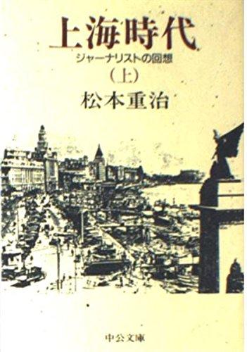 上海時代―ジャーナリストの回想〈上〉 (中公文庫)の詳細を見る