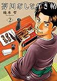 芥川おしながき帖 (2) (ニチブンコミックス)