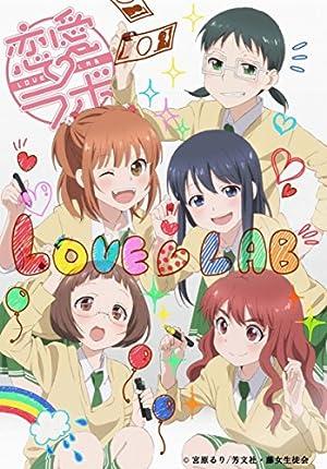 恋愛ラボ DVD