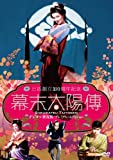 幕末太陽傳 デジタル修復版 DVD プレミアム・エディション[DVD]