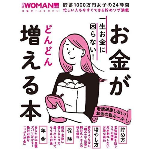 一生お金に困らない! お金がどんどん増える本(日経ホームマガジン) (日経WOMAN別冊)