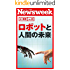 ロボットと人間の未来(ニューズウィーク日本版e-新書No.20)