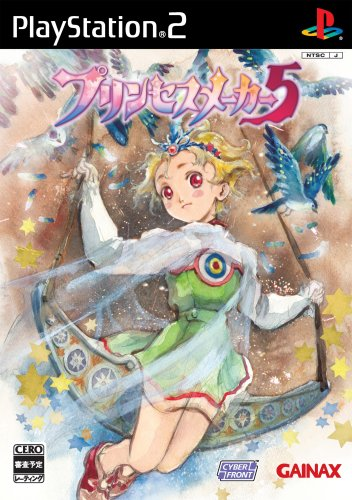 プリンセスメーカー5(通常版)