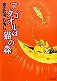 アタゴオルは猫の森 11 (MFコミックス フラッパーシリーズ)
