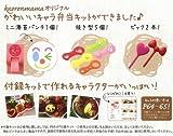 kaerenmamaの簡単かわいい! キャラいっぱいのお弁当 (e-MOOK)