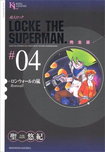 超人ロック 完全版 (04) ロンウォールの嵐 (King Legend)の詳細を見る