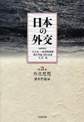 外交思想 (日本の外交 第3巻)の詳細を見る