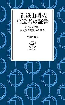 [小川 さゆり]のヤマケイ新書 御嶽山噴火 生還者の証言