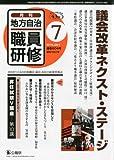 地方自治職員研修 2010年 07月号 [雑誌]