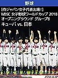 【侍ジャパン女子代表出場!】WBSC 女子野球ワールドカップ 2018 オープニングラウンド グループB キューバ vs. 日本(08/25)