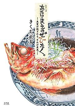 [きくち正太]のあたりまえのぜひたく。 魚愛が試される、それが煮魚。 (一般書籍)