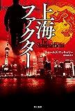 上海ファクター (ハヤカワ文庫NV)