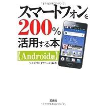 スマートフォンを200%活用する本 [Android版] (宝島SUGOI文庫)