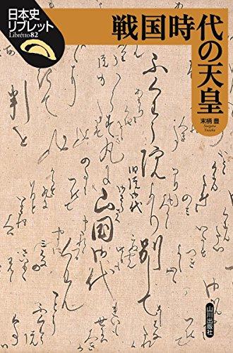戦国時代の天皇 (日本史リブレット)