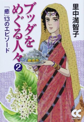 ブッダをめぐる人々2 - 「癒」13のエピソード (中公文庫 コミック版 さ 1-35)