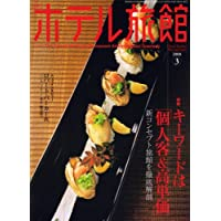 月刊 ホテル旅館 2008年 03月号 [雑誌]