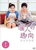 個人の趣向 DVD-BOX I[DVD]