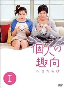 個人の趣向 DVD-BOXⅠ