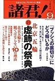 諸君 ! 2008年 09月号 [雑誌]