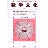 数学文化 第13号 特集:リーマン予想と素数入門
