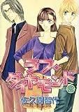 ラフ・ダイヤモンド (2) (ウィングス・コミックス)
