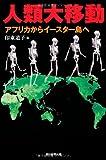 「人類大移動 アフリカからイースター島へ」