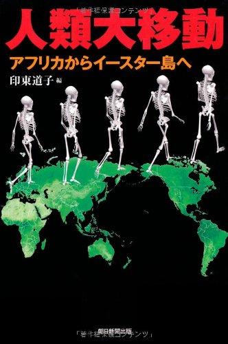 人類大移動 アフリカからイースター島へ (朝日選書)