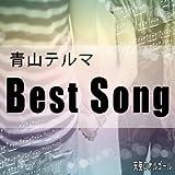 青山テルマ/Best Song