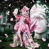 私の薔薇を喰みなさい(初回限定盤)(DVD付)