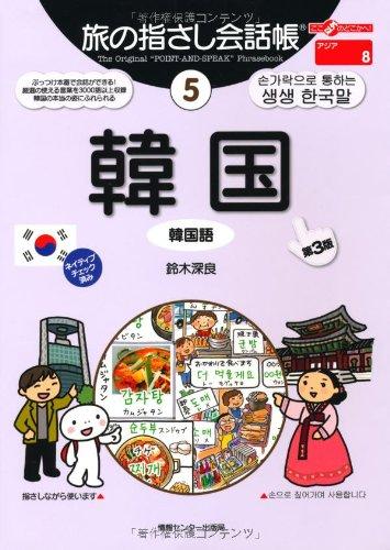 旅の指さし会話帳〈5〉韓国(韓国語)