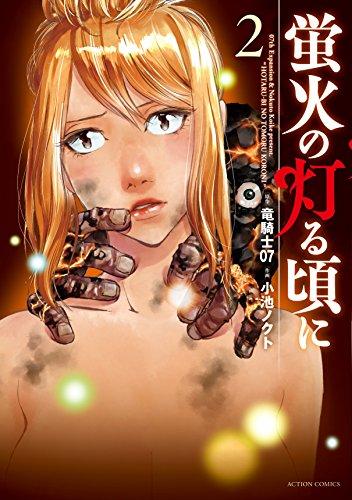 蛍火の灯る頃に(2) (アクションコミックス(月刊アクション))