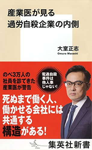 産業医が見る過労自殺企業の内側 (集英社新書)