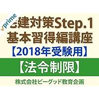 宅建Step.1 基本習得編講座【2018年受験用】