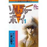 ソルジャーボーイ / 川原由美子 のシリーズ情報を見る