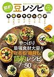 節約 豆レシピ (M.B.MOOK)