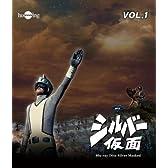 シルバー仮面 Blu-ray  Vol.1