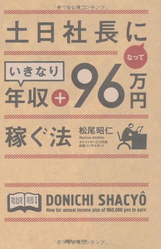 土日社長になっていきなり年収+96万円稼ぐ法 (角川フォレスタ)の詳細を見る