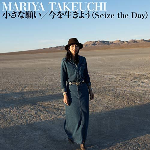 小さな願い / 今を生きよう(Seize the Day)