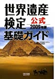 世界遺産検定公式基礎ガイド 2009年版 (世界遺産検定)