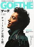 GOETHE(ゲーテ) 2015年 05 月号 [雑誌] 画像