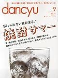 dancyu (ダンチュウ) 2013年 09月号 [雑誌] 画像
