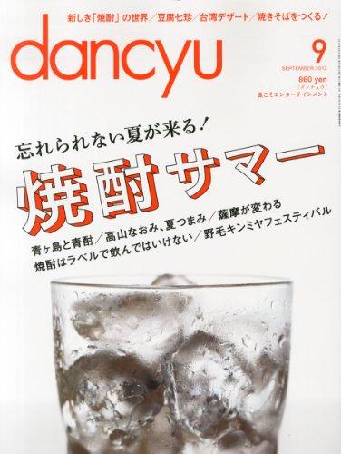 dancyu (ダンチュウ) 2013年 09月号 [雑誌]の詳細を見る